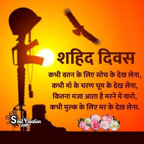 Shaheed Diwas Hindi Shayari For Whatsapp