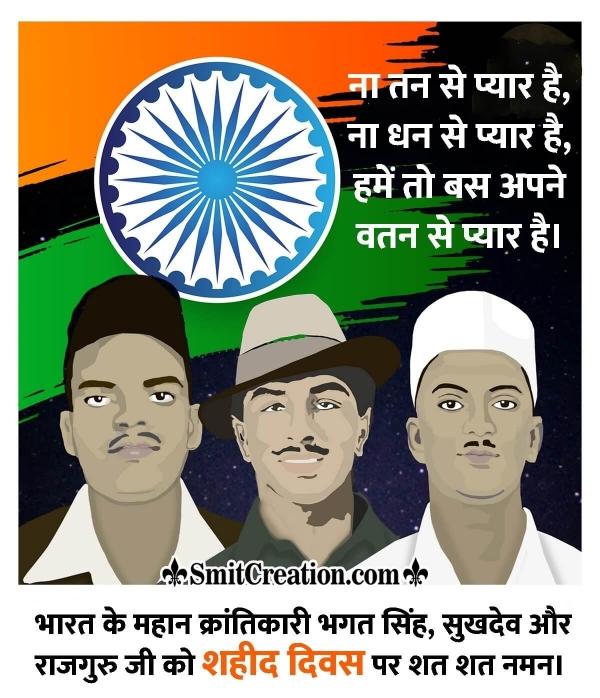 Tribute On Shaheed Diwas In Hindi