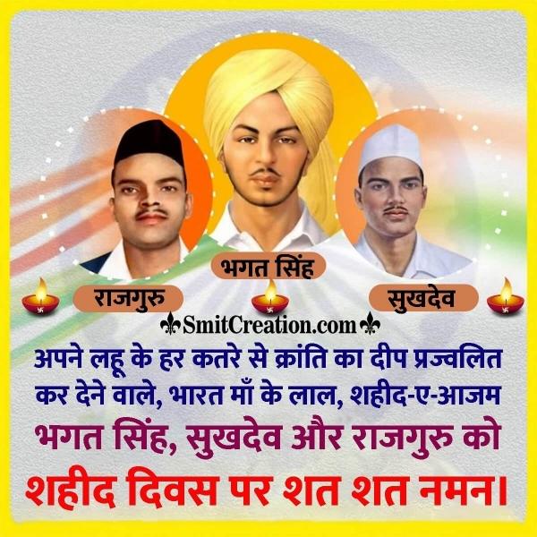 Shaheed Diwas Shradhanjali In Hindi