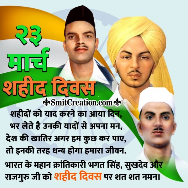 23 March Shaheed Diwas Quote In Hindi