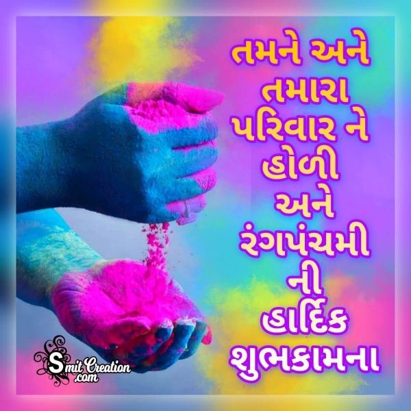 Holi Ane Rangpanchami Ni Shubhkamna