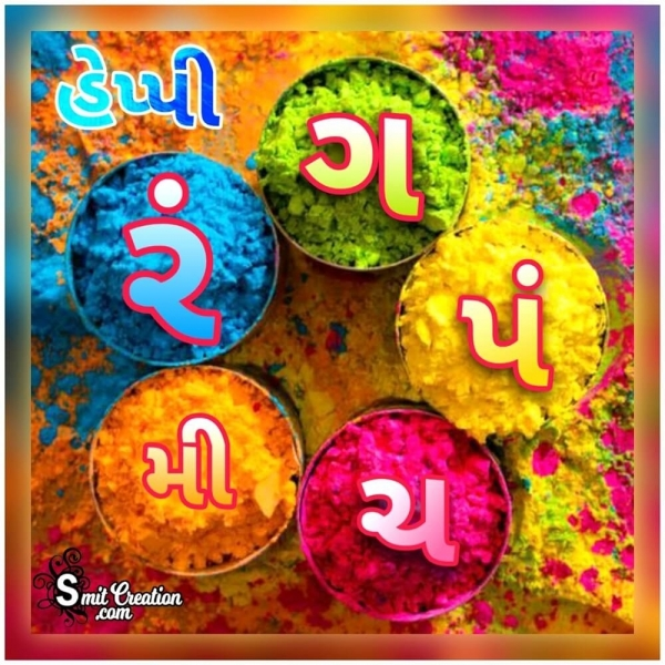 Happy Rangpanchami Gujarati Image