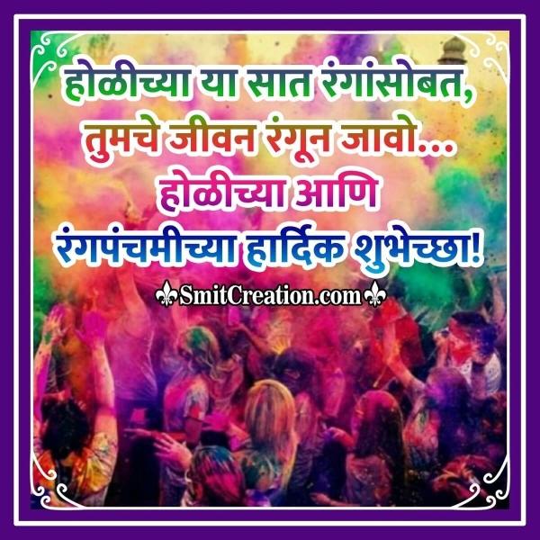 Holi Rangapamchami  Marathi Wish