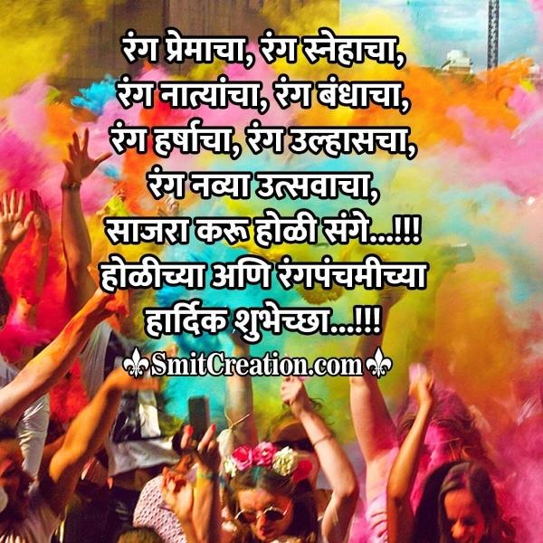 Happy Holi Rangapamchami Marathi Wish