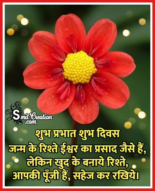 Shubh Prabhat Janm Ke Rishte Quote