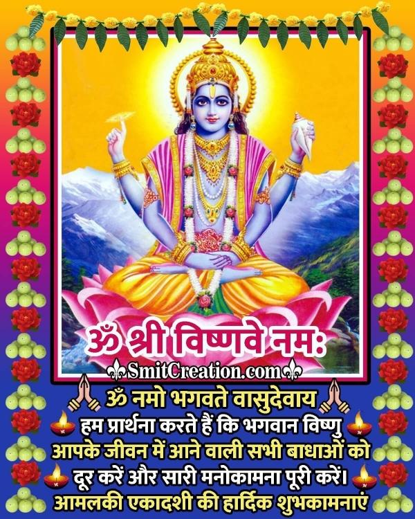Amalaki Ekadashi Wishes In Hindi