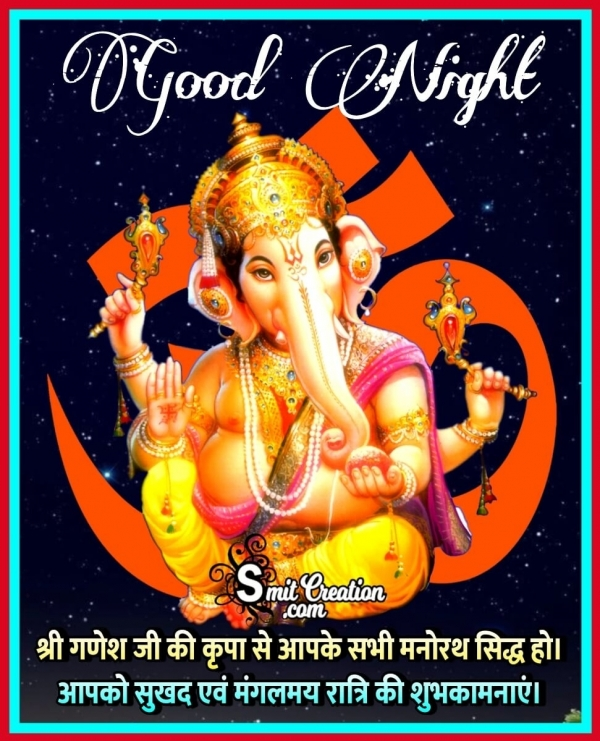 Good Ninght Ganesha Image In Hindi
