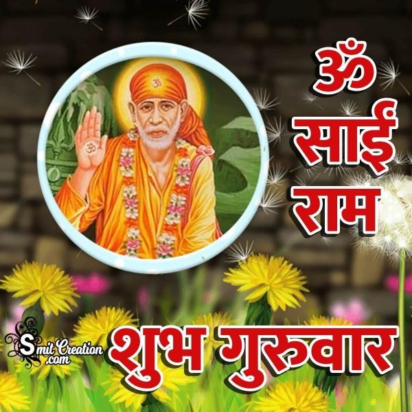 Saibaba Shubh Guruwar Image