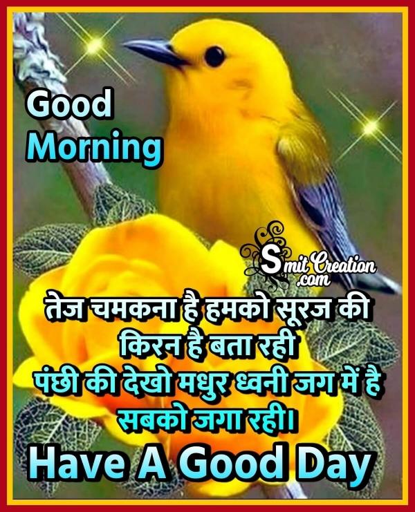 Good Morning Hindi Sandesh Pic