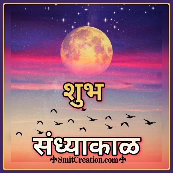 Shubh Sandhiyakal Marathi Image
