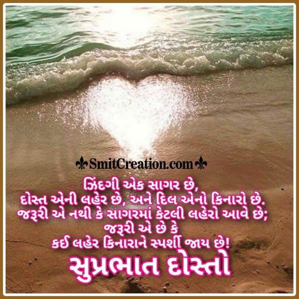 Suprabhat Dosto Life Quote