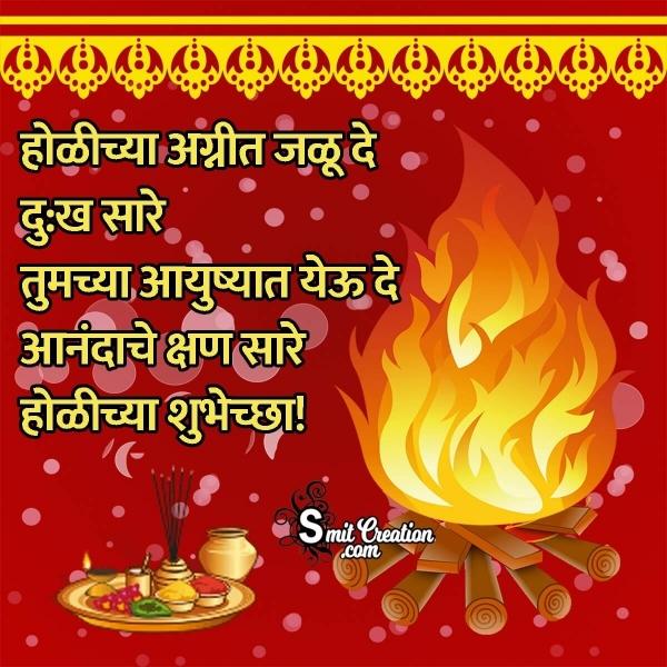 Holika Dahan Charolya In Marathi