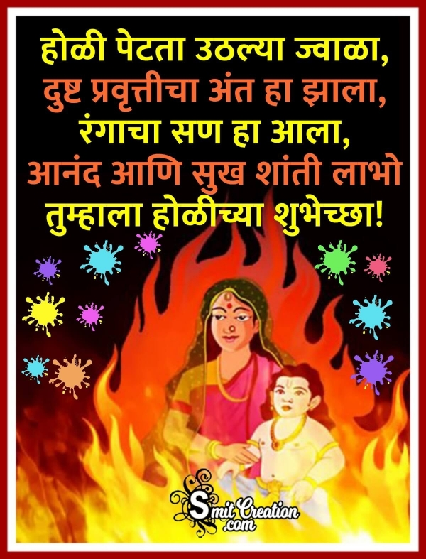 Holika Dahan Marathi Message Image