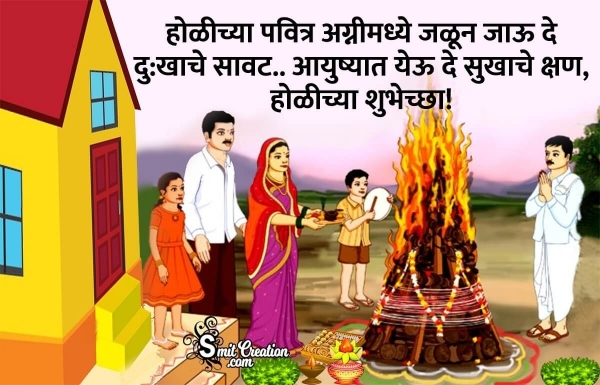 Holika Dahan Wishes In Marathi