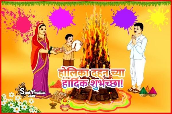 Holika Dahan Marathi Shubhechcha
