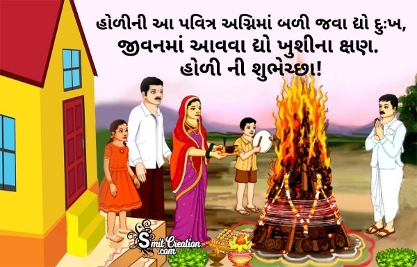 Holika Dahan Wishes In Gujarati
