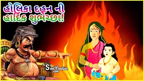 Holika Dahan Gujarati Shubhechha