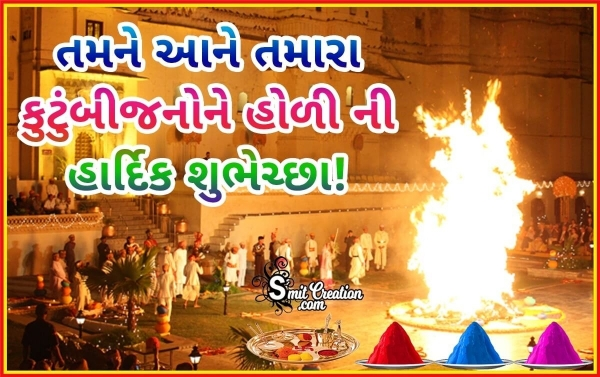 Happy Holi Gujarati Wish For Family