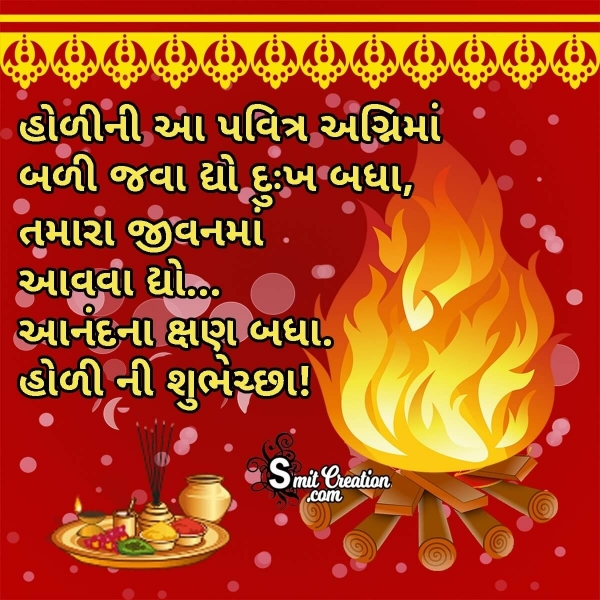 Holika Dahan Shayari In Gujarati
