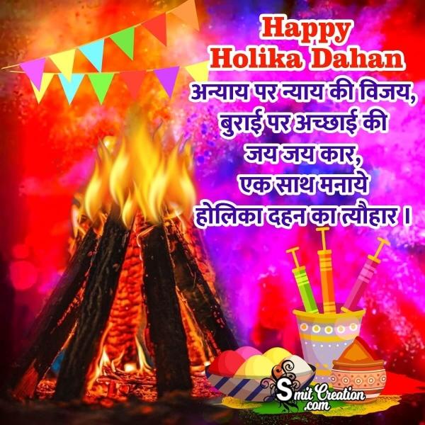 Happy Holika Dahan Hindi Quote Image