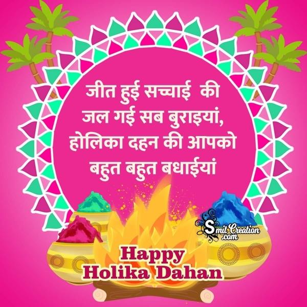 Holika Dahan Status Image In Hindi