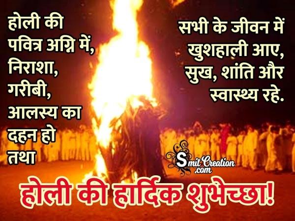 Holika Dahan Quote Image In Hindi