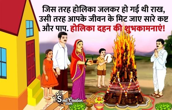 Holika Dahan Wish Image In Hindi