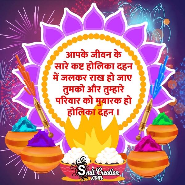 Holika Dahan Hindi Message Image