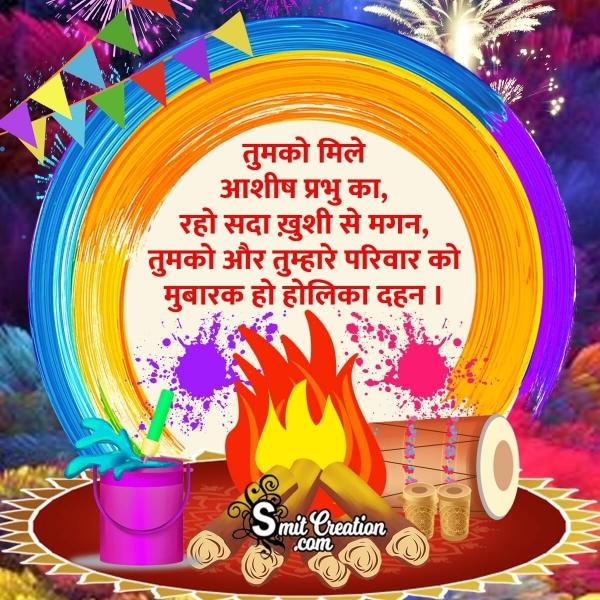 Holika Dahan Hindi Blessing Image