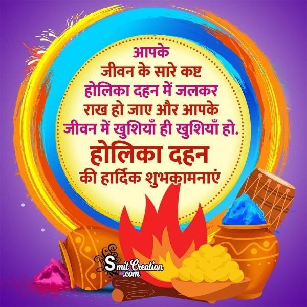 Holika Dahan Hindi Wish Image