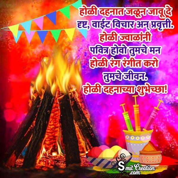 Holika Dahan Shubhechcha In Marathi