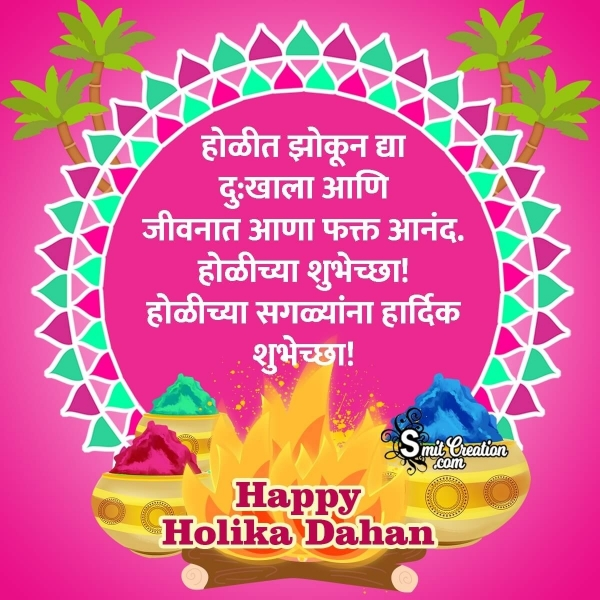 Happy Holika Dahan Message In Marathi