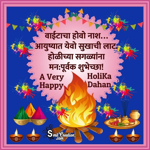 Happy Holika Dahan Quote In Marathi