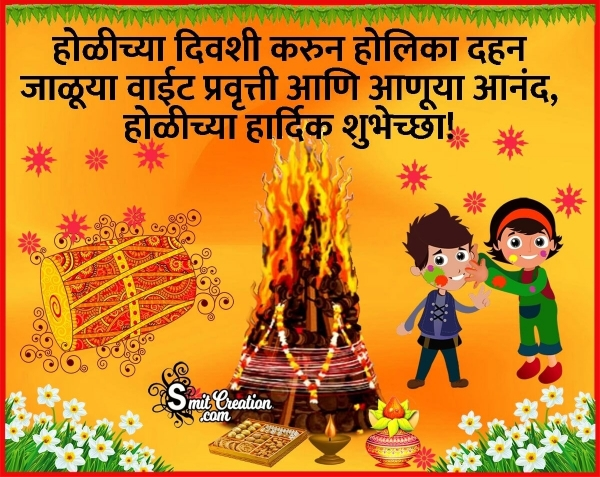 Happy Holika Dahan Status In Marathi