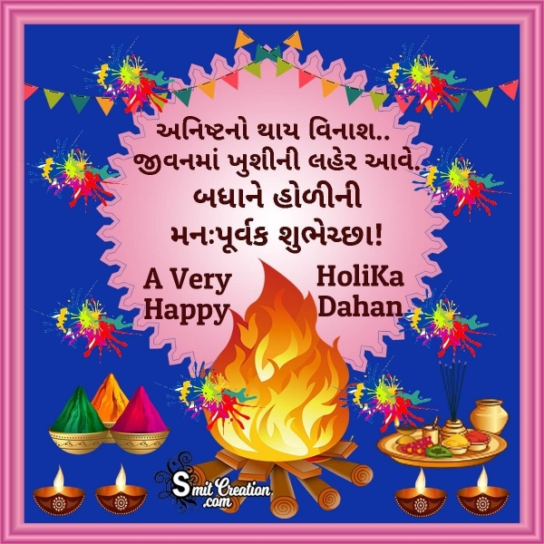 Happy Holika Dahan Quote In Gujarati