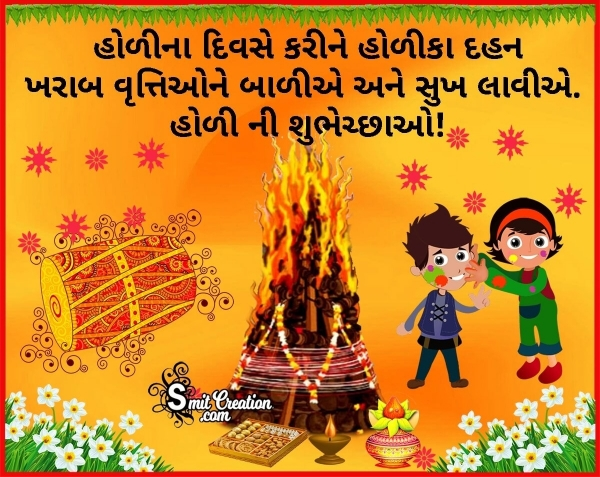 Happy Holika Dahan Status In Gujarati