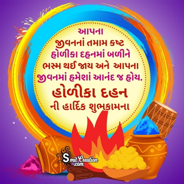 Holika Dahan Gujarati Wish Image