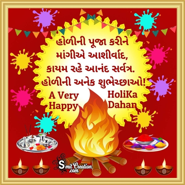 Happy Holika Dahan Wish In Gujarati