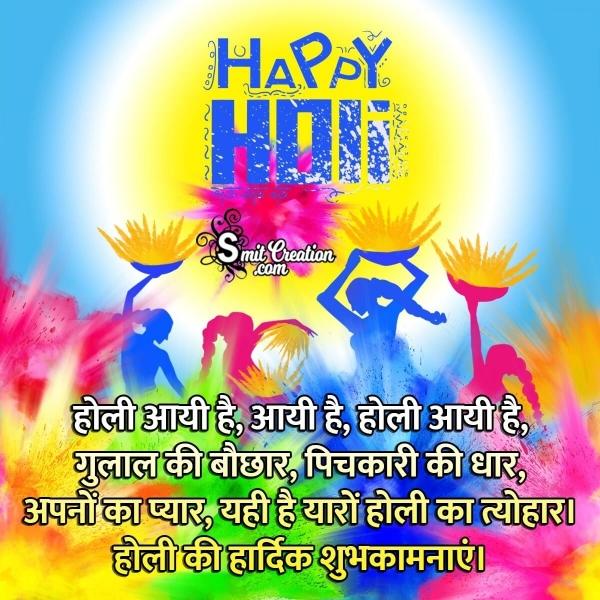 Holi Status In Hindi For Whatsapp