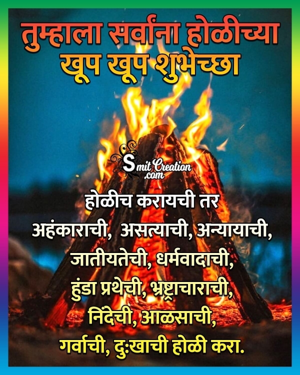 Holika Dahan Messages In Marathi