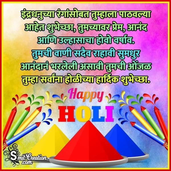 Holi Wishes In Marathi