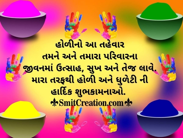 Happy Holi Gujarati Quote Whatsapp Image