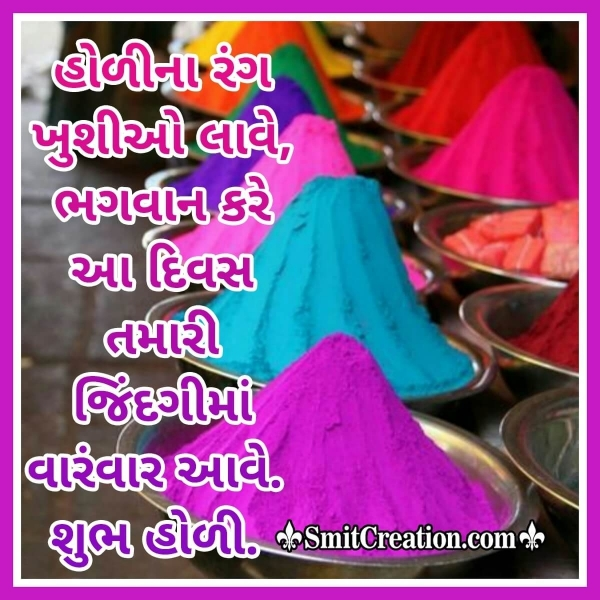 Happy Holi Gujarati Quote Image