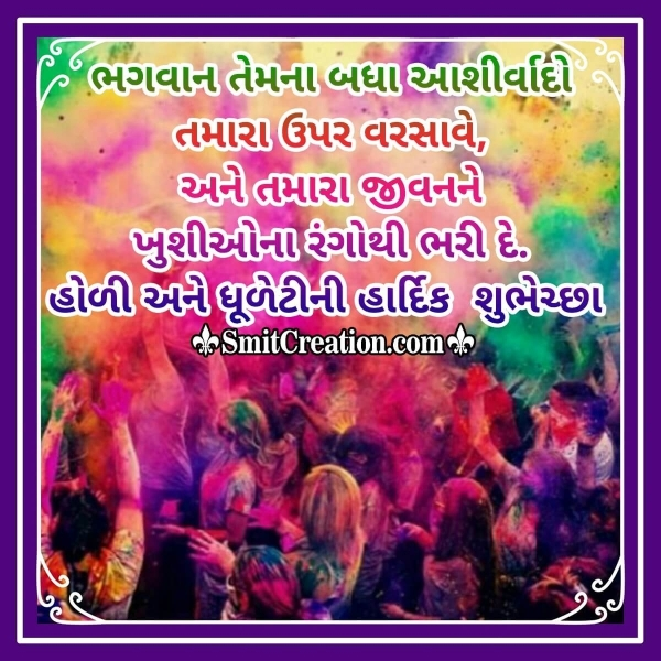 Happy Holi Gujarati Wish Image
