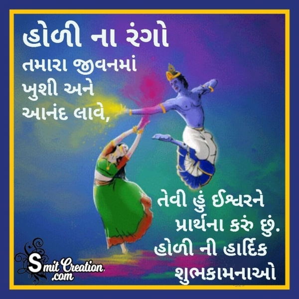 Happy Holi Gujarati Blessing Image