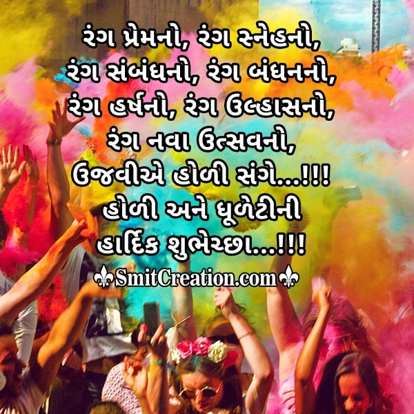 Happy Holi Gujarati Message Image