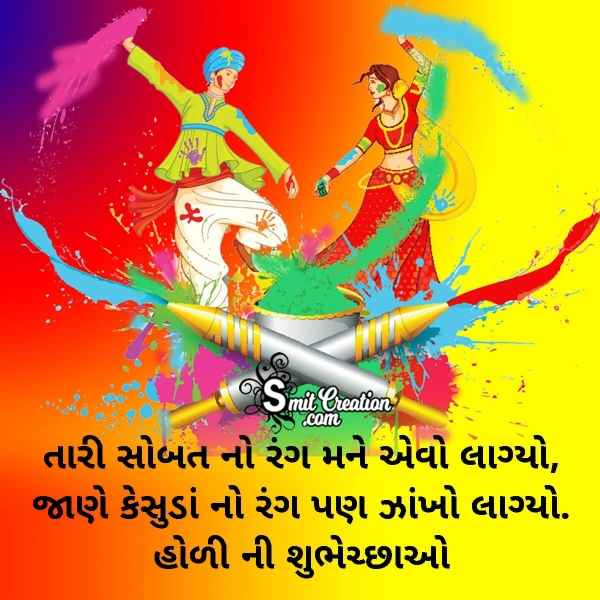 Happy Holi Gujarati Wish Image For Lover