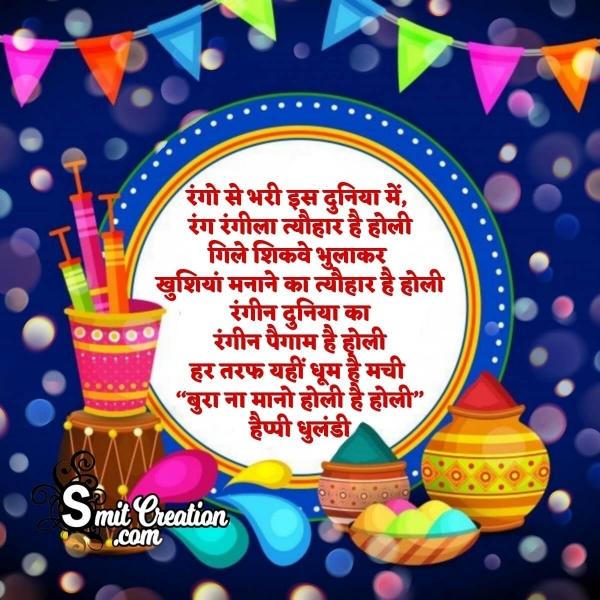Happy Dhulandi – Bura Na Mano Holi Hai
