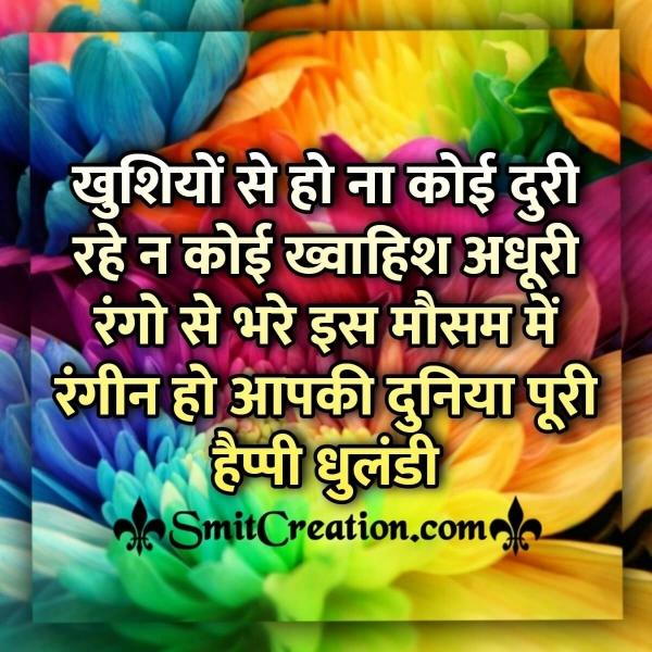 Happy Dhulandi – Rango Ke Is Mausam Me Rangin Ho Aapki Duniya Puri