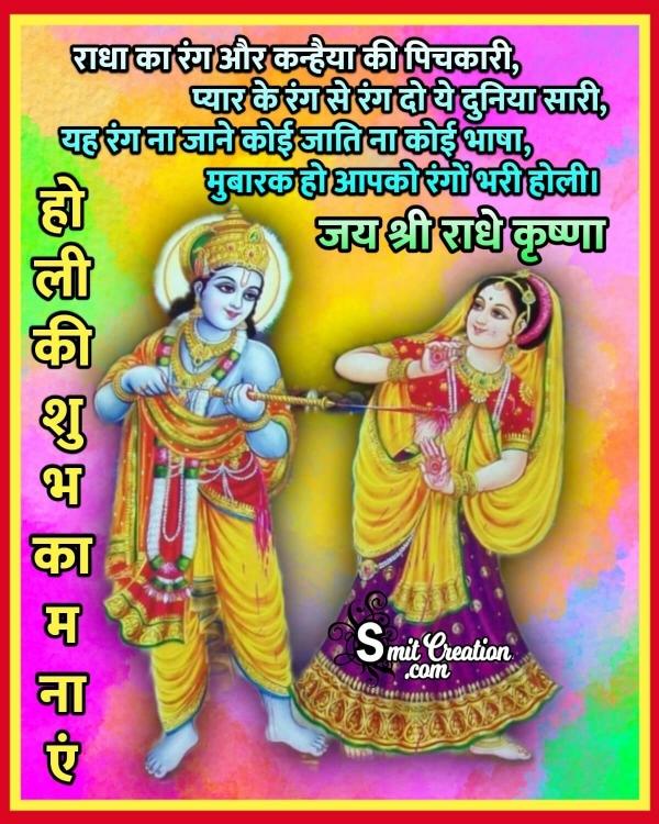 Happy Holi Radha Krishna Shayari Image